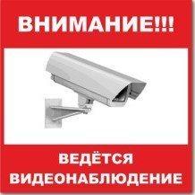 Наклейка: Ведется видеонаблюдение!